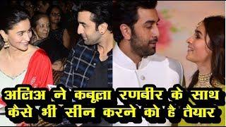 Alia Bhatt Ready To Do Any Type Of Bold Seen With Ranbir Kapoor | News Remind
