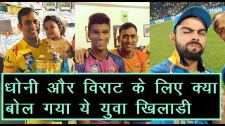 IPL 2018 : What for Dhoni and Virat These young players spoken | News Remind