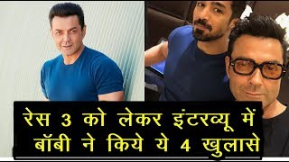 RACE 3 : In The Interview With Race 3 Bobby Deol Made These Four Revelations   News Remind