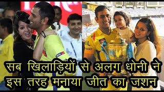 IPL 2018  Dhoni Is Different From All The Players Celebration Of This Celebrated Victory News Remind