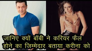 RACE 3 : Why Bobby Career Fail Kareena is responsible for being responsible | News Remind