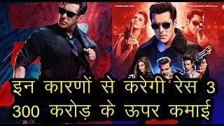RACE 3 : Race 3 Will Be Done For These Reasons Earning Above 300 Million | News Remind