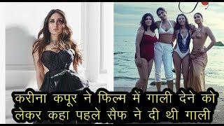 VEERE DI WEEDING : Kareena Kapoor To Abusive In The Film Said Earlier Saif Had Abused | News Remind