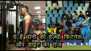 It Is The Secrets Of Mahendra Singh Dhoni's Healthy Fitness And Diet's   News Remind
