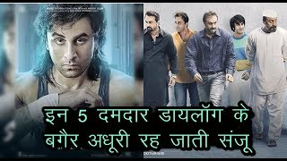 SANJU : Ranbeer Said That Sanju Being Left Incomplete Without These 5 Strong Dialogue | News Remind