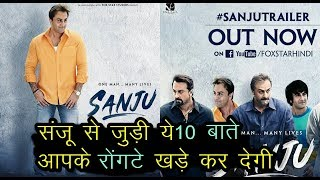 SANJU : Ranbeer Kapoor Said These 10 Things From Sanju  Will Give you Shock | News Remind