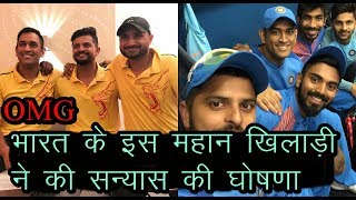 OMG : This Great Indian Player Announced SoonThe Retirement From International Cricket |News Remind