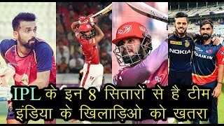 SHOCKING : From These 8 IPL Stars Team India's Threat To Old Players | News Remind