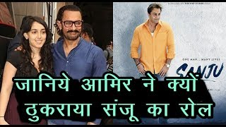 SANJU : Know Why aamir Khan Rejected The MainRoll For Sanju | News Remind