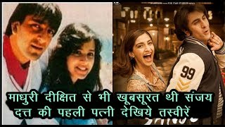 SASNJU : Sanjay Dutt's First Wife Was More Beautiful Than Madhuri  Dixit, See Photos | News Remind