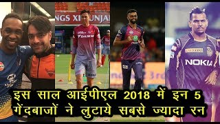 OMG : These Five Bowlers Spent The Highest Runs In IPL 2018 | News Remind