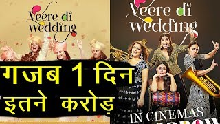 Veere Di Wedding 1st Day Box Office Collection| Box Office Collection | Kareena Kapoor|Sonam Kapoor