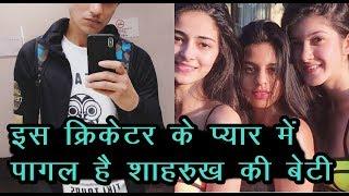 इस Cricketer के प्यार में पागल है Shahrukh Khan  की बेटी | News Remind