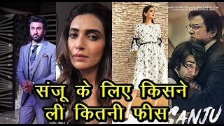 Ranbir Kapoor Got So Many Crores For Sanju, Just a Few Rupees For The Rest Of The Cast | News Remind