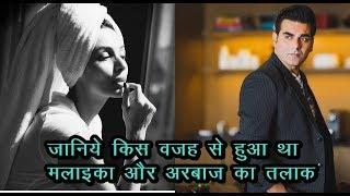 This Was The Main Reason Behind Malika Arora And Arbaz Khan's Divorce | News Remind