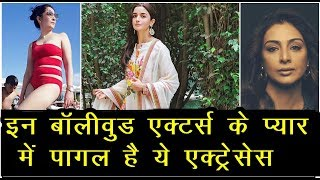These Actresses Are Crazy In The Love Of These Bollywood Actors | News Remind