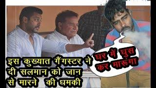 OMG : इस कुख्यात Gangster ने दी Salman Khan को जान से मारने की धमकी | News Remind