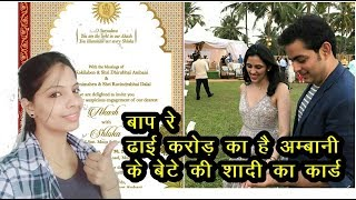 Mukesh Ambani's Son Akash Ambani's Wedding Card Full Rewiew,Price And Details | News Remind