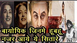 बायोपिक जिनमे हूबहू नजर आये ये Bollywood Stars   News Remind