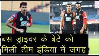WOW : बस ड्राइवर के बेटे को मिला टीम इंडिया में टेस्ट मैच खेलने का मौक | News Remind