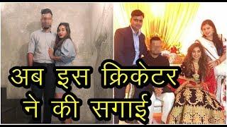 कप्तान विराट कोहली  के बाद अब ये अब क्रिकेटर करेगा शादी  | News Remind