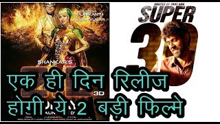 These 2 Big Films Will Be Released On The Same Day | News Remind