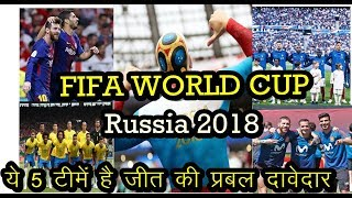 FIFA WORLD CUP 2018 : These 5 Teams Are Strong Contenders For Victory | fifa 2018 Exclusive | russia