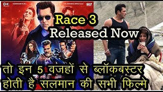 RACE 3 : Salman Khan's Race 3 Will Be Super Hit For These 5 Reasons   Race 3 Realesed   News Remind