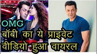 This private video of Bobby's Gone viral | Salamn Khan | Yamla Pagla Deewana 3 | race 3 |News Remind