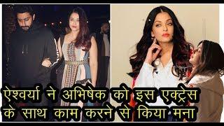 Ashwarya Rai  ने Abhishek Bachchan को इस Actress के साथ काम करने से किया मना | Priyanka |News Remind
