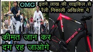 OMG : इतने लाख रुपयों की साइकिल से रैली निकाली Akhilesh Yadav ने | World Environment Day News Remind