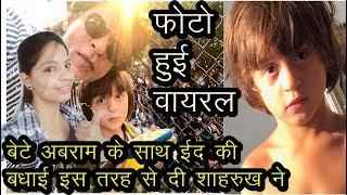 अबराम के साथ ईद की बधाई इस तरह से दी Shahrukh Khan ने | Zero Teaser | Exclusive | News Remind