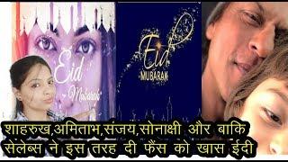 शाहरुख़,अमिताभ ,संजय,सोनाक्षी  और बाकि सेलेब्स ने इस तरह दी फैंस को खास ईदी | Eid Special News Remind