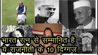 WOW : Bharat Ratna Is Honored To These 10 Veterans Of Politics | News Remind