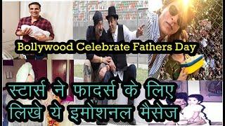 अक्षय,बॉबी,काजोल से लेकर रणबीर तक ने फादर्स के लिए लिखे ये इमोशनल मैसेज | Fathers Day | News Remind