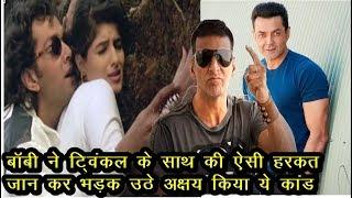 Bobby Deol ने Twinkle के साथ की ऐसी हरकत जान कर भड़क उठे Akshay Kumar किया ये कांड  | News Remind
