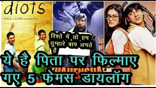 This Is 5 Famous Dialogues Filmed On Father In Bollywood | जा सिमरन जी ले अपनी जिंदगी  | News Remind