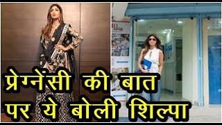 Viral Video : Shilpa Shetty Had To Give Cleanliness To Her On The Subject Of Pregnancy | News Remind