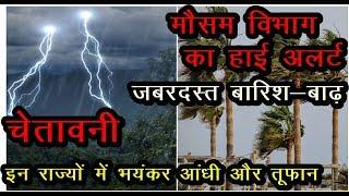 चेतावनी:देश में तबाही मचाने के लिए इन राज्यों में दस्तक दे रहे है आंधी और तूफ़ान | News Remind