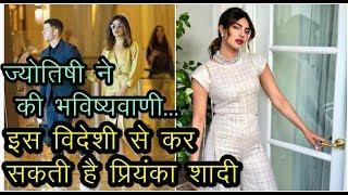 Priyanka Chopra Can Marry This Foreigner | Nick Jonas | Priyanka Chopra Love Affairs | Astrology