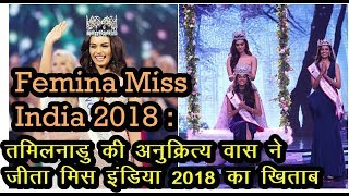 MISS INDIA : Anukreethy Vas Has Won Femina Miss India 2018 | Manushi Chiller | Exclusive|News Remind