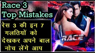 RACE 3 : You Will Snatch Your Hair After Seeing These 7 Mistakes In Race 3   News Remind