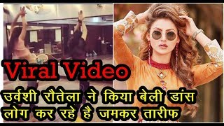 VIRAL VIDEO : Urvashi Routela Did Belly Dance,People Are Fond Of Praise | Exclusive | News Remind