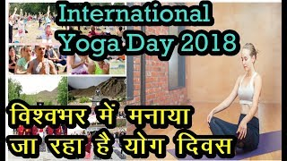 International Yoga Day 2018 : Yoga Day Is Being Celebrated All Over The World| Dehradun India Ramdev