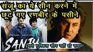 SANJU : का ये सीन करने में छूट गए Ranbir Kapoor के पसीने | Tuffest Scenes Of Sanju | News Remind