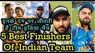 5 Best Finishers Of Indian Team | Team India wins On Their Own | Dhoni | Hardik Pandya,Kedar Jadhav