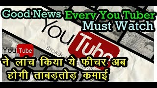 You tube Has Launched This New Feature Will Now Be Earn Extra Money| Increase Youtube Earnings