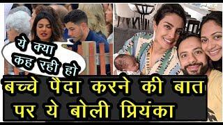 बच्चे पैदा करने की बात पर ये बोली Priyanka Chopra सुनकर दंग रह गए Boyfriend Nick Jonas  News Remind