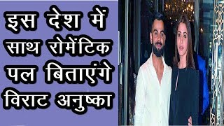 AMAZING : Virat And Anushka Can Not Live With Each Other Even After Marriage | News Remind