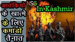 NSG PLAN : Deployed NSG Commandos In Kashmir | News Remind